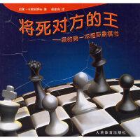 【新书店正版包邮】将死对方的王――我的第一本国际象棋书 (俄)卡斯帕罗夫,徐家亮 人民体育出版社 9787500929