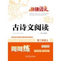 快捷语文 古诗文阅读周周练 高二年级上(活页版)