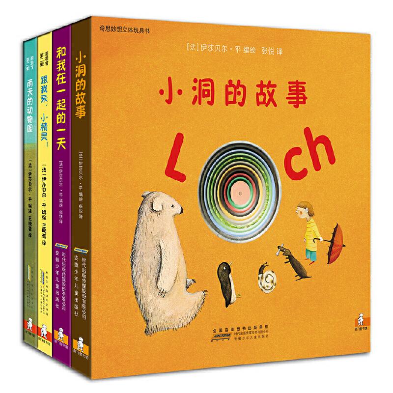 """奇思妙想洞洞书(全2辑) 当当网童书0-3岁的明星产品,连续5年的洞洞书*!""""认知+想象力+情绪管理+亲子互动""""完美结合的法国国宝级童书,全球销量超过2000万册。"""