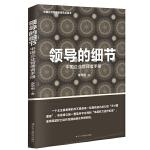 领导的细节――中国企业管理者手册