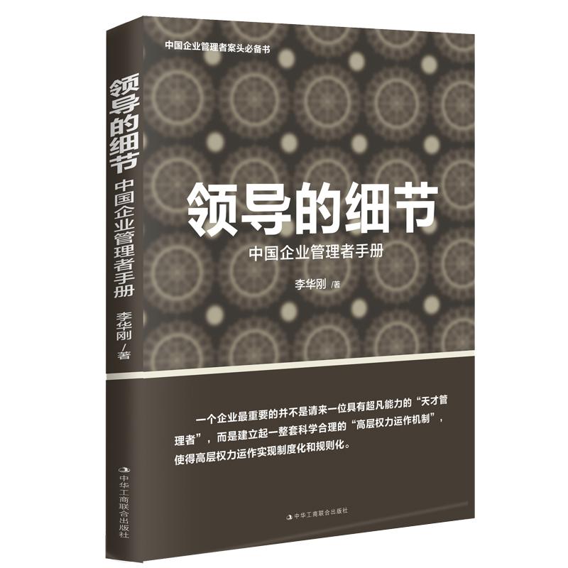 领导的细节——中国企业管理者手册