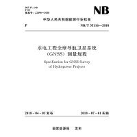 水电工程全球导航卫星系统(GNSS)测量规程(NB/T 35116-2018)