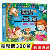 谜语三百首 儿童益智故事 谜语大全300首经典儿童亲子有声伴读注音版3-6-8岁儿童智力开发思维训练一二三四年级小学生