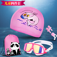 【1+3套装】儿童游泳套装泳镜泳帽套餐男童女童防雾游泳镜PU帽