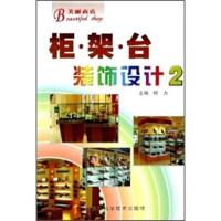 美丽商店:柜 架 台装饰设计2,何力,黑龙江科学技术出版社,9787538849226【正版书 放心购】