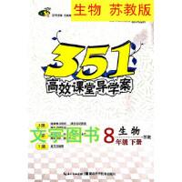2020春 351高效课堂导学案 8年级/八年级生物下册 苏教版 湖北科学技术出版社