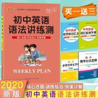 pass绿卡图书 2020新版 周秘计划 初中英语语法讲练测适用初一初