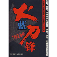 火蓝刀锋 冯骥 解放军文艺出版社 9787503320347