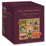 中国艺术史图典大系(全套9册)