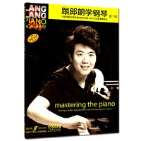 跟郎朗学钢琴(***级原版引进)