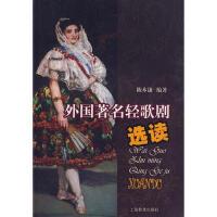 【二手书8成新】外国名轻歌剧选读 陈本谦 上海教育出版社