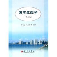【二手书8成新】城市生态学(第2版 杨小波,吴庆书 科学出版社