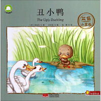 丑小鸭,(丹)安徒生(Hans Christian Andersen) 著 余非鱼 编 zhangjing绘,中国人口