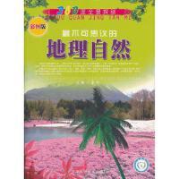 360度全景探秘 不可思议的地理自然,李阳,天津科学技术出版社,9787530869758