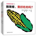 猜猜看系列4册(是花吗?是水果吗?是好吃的吗?是小零食吗?)