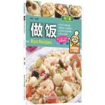做饭(鲜香惹味广东菜)