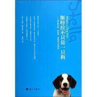 斯特拉不只是一只狗--关于狗历史狗科学狗哲学与狗政治