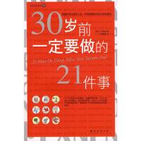 【二手书8成新】30岁前要做的21件事 (韩)申铉满;崔昌燮 南海出版公司