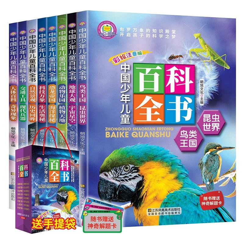 全8册 中国少年儿童百科全书儿童6-12岁青少年版科普小学生注音版十万个为什么一二三年级小学生课外读物动物世界大百科幼儿恐龙书