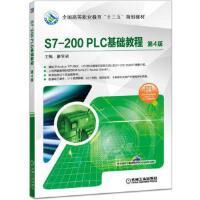 S7-200 PLC基础教程 第4版,廖常初 编,机械工业出版社,9787111618966