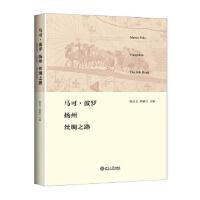 马可 波罗 扬州 丝绸之路,徐忠文,荣新江,北京大学出版社,9787301275320