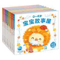 0-4岁宝宝故事屋(套装全8册)