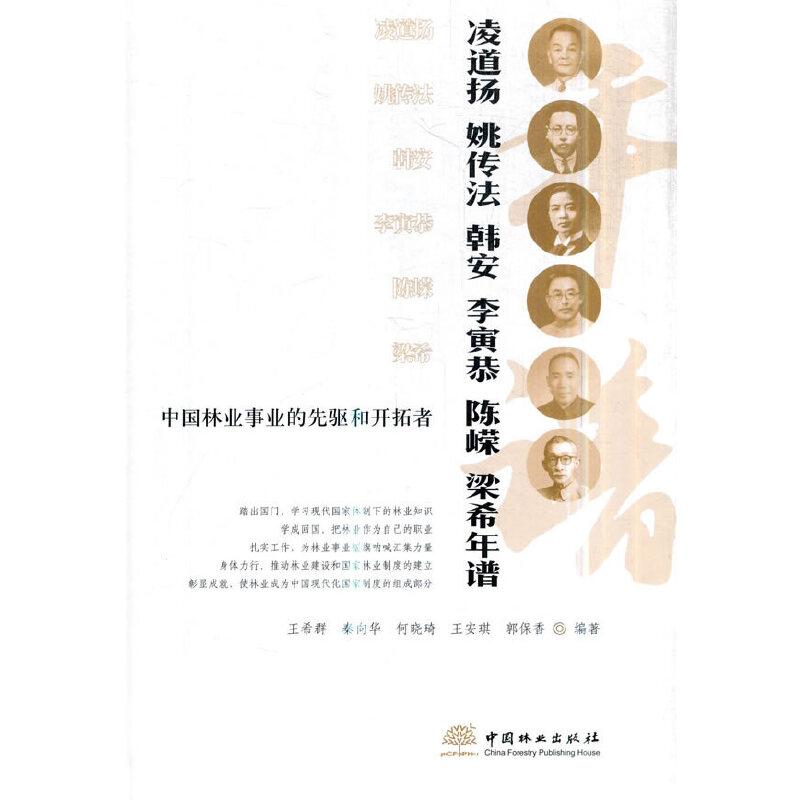中国林业事业的先驱和开拓者(凌道扬姚传法韩安李寅恭陈嵘梁希年谱)(精)