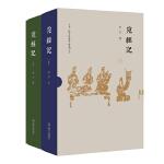 觅经记(韦力・传统文化遗迹寻踪系列