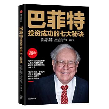 巴菲特投资成功的七大秘诀 巴菲特家族核心成员教你如何进行价值投资,养成良好的投资习惯,实现财务自由。