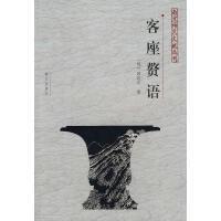 客座赘语――南京稀见文献丛刊,(明)顾起元,南京出版社,