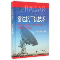 雷达抗干扰技术,王满玉,程柏林著,国防工业出版社,