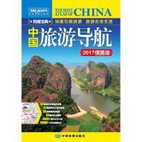 中国旅游导航(2017便携版)中国地图出版社 著中国地图出版社