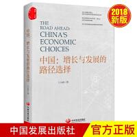 中国:增长与发展的路径选择 2018新版 中国发展出版社