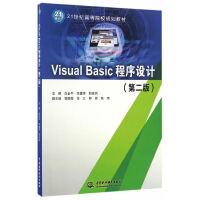 Visual Basic程序设计(第二版)(21世纪高等院校规划教材)