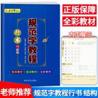 2019版 五品轩教材 规范字教程 行书12结构