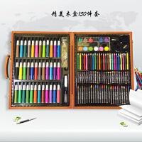 水彩笔套装儿童绘画套装蜡笔彩色铅笔儿童画画工具小朋友礼品画具 木盒150件套 送涂画本+勾线笔