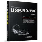【正版包邮】USB开发手册 中国铁道出版社