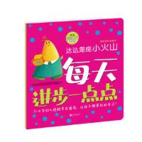 每天进步一点点 我有好性格系列:达达是座小火山(学会控制脾气) 范晶晶,积木童话 绘 北京联合出版公司 9787550