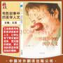 正版现货 电影叙事中的医学人文 用电影叙事的语言 让临床医学与人文产生共鸣 王岳 主编 978750