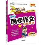 16秋  袋袋库同步作文六年级―语文S版(上)