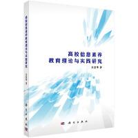 高校信息素养教育理论与实践研究