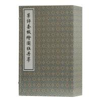 茅评套板绘图牡丹亭(全四册)