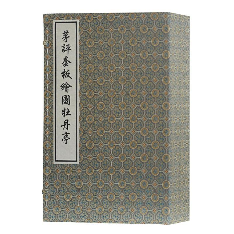 茅评套板绘图牡丹亭(全四册) 上海古籍出版