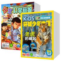环球少年地理+少年科学画报组合杂志订阅2020年全年杂志订阅 4月起订 儿童期刊杂志