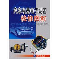 汽车电器电子装置检修图解*