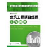 建筑工程项目岗位人员工资指南系列丛书--建筑工程项目经理工作指南