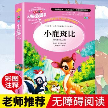 小鹿斑比 教育部新课标推荐书目-人生必读书 名师点评 美绘插图版 《小鹿斑比》讲述了小鹿斑比出生和成长的故事。