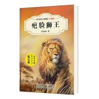 中外动物小说精品(升级版):疤脸狮王