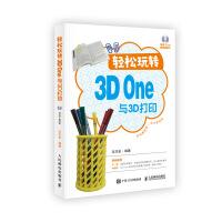 轻松玩转3D One与3D打印 人工智能机器人3D打印机趣味编程 扫码看视频学三维建模与3D打印一册通