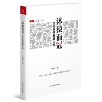 【二手书8成新】沐猿而冠:文化如何塑造人性 辉格 四川人民出版社